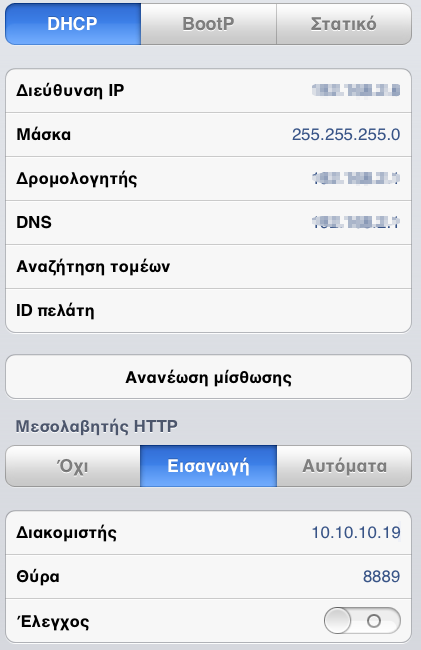 Charles Proxy for iOS development – simulating 3g | Andy's Blog